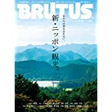 BRUTUS(ブルータス) 2020年9/15号No.923[新・ニッポン観光。]