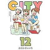 CITY(12) (モーニング KC)