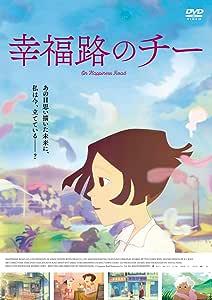 映画「幸福路のチー」DVD