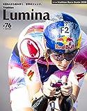 [雑誌]Triathlon Lumina(トライアスロン・ルミナ)2020年4月号