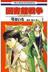 図書館戦争 LOVE&WAR 1 (花とゆめコミックス) Kindle版