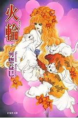 火輪 5 (白泉社文庫) Kindle版
