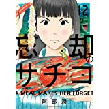 忘却のサチコ(12) (ビッグコミックス)