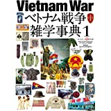 ベトナム戦争雑学事典1 (ワールドムック№1230)