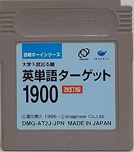 合体ボーイシリーズ 英単語ターゲット1900