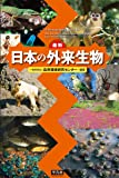 最新 日本の外来生物