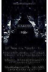 MAKOTO Voice2 Kindle版