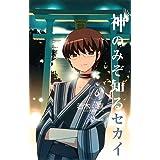 神のみぞ知るセカイ 6 (少年サンデーコミックス)