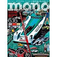 モノ・マガジン2020年6-16号