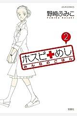 ホスピめし : 2 (ジュールコミックス) Kindle版