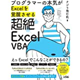 プログラマーの本気がExcelを覚醒させる 超絶ExcelVBA