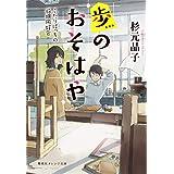 歩のおそはや ふたりぼっちの将棋同好会 (集英社オレンジ文庫)