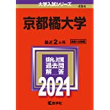 京都橘大学 (2021年版大学入試シリーズ)