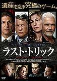 ラスト・トリック [DVD]
