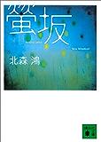 螢坂 (講談社文庫)
