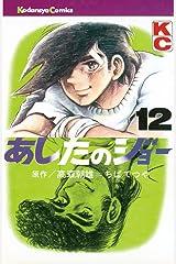 あしたのジョー(12) (週刊少年マガジンコミックス) Kindle版