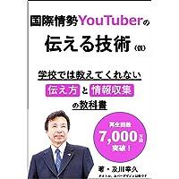 国際情勢YouTuberの伝える技術(仮)