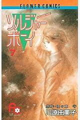 ソルジャーボーイ(7) (フラワーコミックス) Kindle版