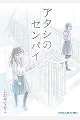 アタシのセンパイ【電子版特典付】 (ヤングキングコミックス) Kindle版