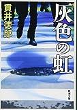 灰色の虹 (新潮文庫)