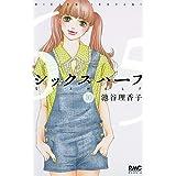 シックス ハーフ 10 (りぼんマスコットコミックス)