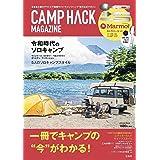 CAMP HACK MAGAZINE (バラエティ)