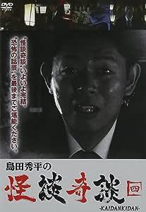 島田秀平の怪談奇談(四) [DVD]