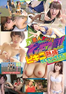素人ナンパ GET!! No.199 ビキニ熱盛 クレイジーダイブ編 [DVD]