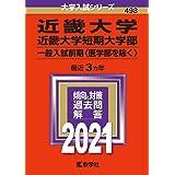 近畿大学・近畿大学短期大学部(一般入試前期〈医学部を除く〉) (2021年版大学入試シリーズ)