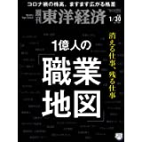 週刊東洋経済 2021/1/30号 [雑誌](1億人の「職業地図」――消える仕事、残る仕事)