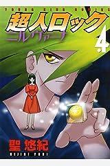 超人ロック ニルヴァーナ(4) (ヤングコミックコミックス) Kindle版