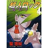 超人ロック ニルヴァーナ(4) (ヤングコミックコミックス)