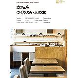 小さなお店づくりのヒントシリーズ カフェをつくりたい人の本