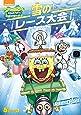 スポンジ・ボブ 雪のレース大会 [DVD]