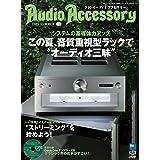 AudioAccessory(オーディオアクセサリー) 181号
