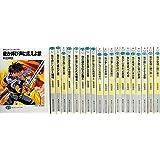 魔術士オーフェンはぐれ旅 文庫 1-20巻セット (富士見ファンタジア文庫)