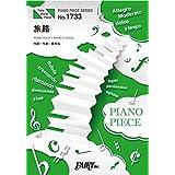 ピアノピースPP1733 旅路 / 藤井風 (ピアノソロ?ピアノ&ヴォーカル)~テレビ朝日系ドラマ『にじいろカルテ』主題歌 (PIANO PIECE SERIES)