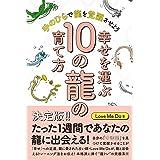 幸せを運ぶ10の龍の育て方 手のひらで龍を覚醒させよう