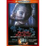 チャイニーズ・ゴースト・ストーリー〈日本語吹替収録版〉 [DVD]