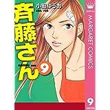 斉藤さん 9 (マーガレットコミックスDIGITAL)