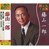 決定版 全曲集 藤山一郎 GES-14823
