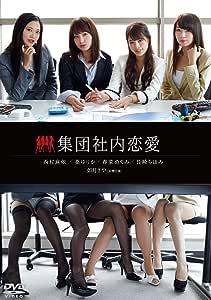 集団社内恋愛 [DVD]