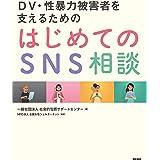DV・性暴力被害者を支えるための はじめてのSNS相談