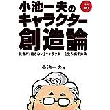 【追悼】【無料小冊子】小池一夫のキャラクター創造論