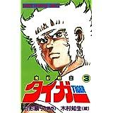 魔獣戦士タイガー 3 (少年チャンピオン・コミックス)