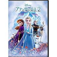 アナと雪の女王2 [DVD]