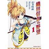 織田信奈の野望 (1) (カドカワコミックスAエース)