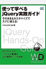 Web Designing Library #04「使って学べるjQuery実践ガイド」 Kindle版