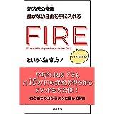 新時代の常識 働かない自由を手に入れる FIREという生き方: 平均年収以下でも月10万円の資産所得を作るメソッドを大公開!初心者でも分かるように易しく解説