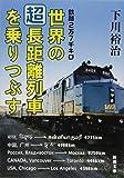 鉄路2万7千キロ 世界の「超」長距離列車を乗りつぶす (新潮文庫)